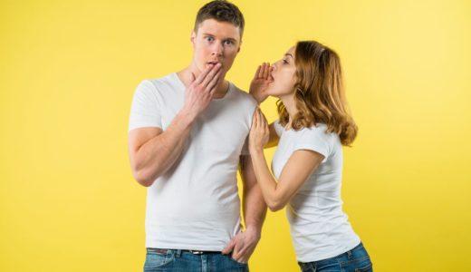 【レス夫婦必見】セックスレスの切り出し方(伝え方)とは
